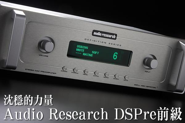 Audio Research DSPre_1