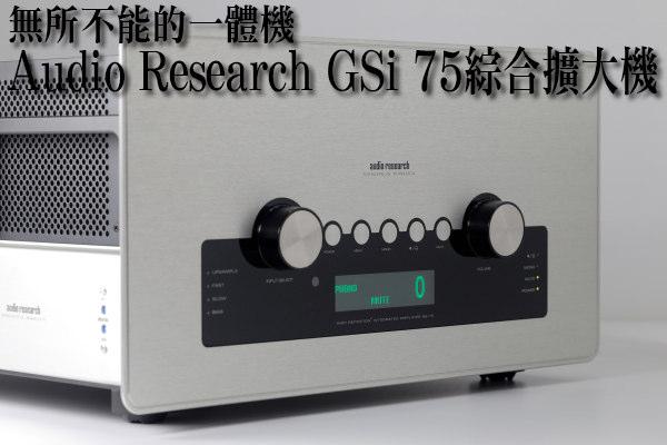 Audio Research GSi75綜合擴大機BY U-Audio1