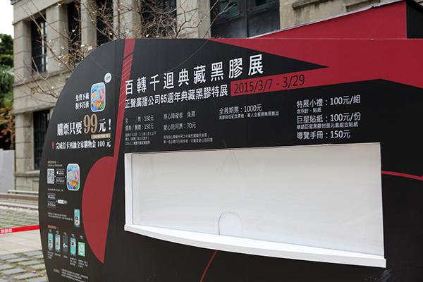 「百轉千迴-正聲廣播公司65週年典藏黑膠特展」,時間為2015年3月7~29日,地點就在台北松菸文創園區的北向製菸工廠一樓。