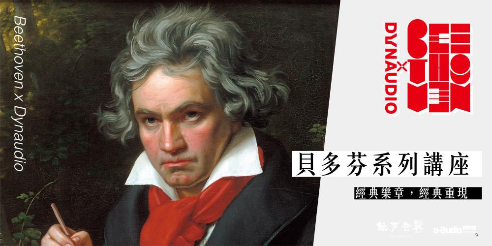 貝多芬banner